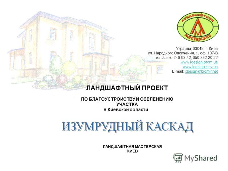 Украина, 03048, г. Киев ул. Народного Ополчения, 1, оф. 107-В тел./факс 249-93-42, 050-332-20-22 www.ldesign.prom.uawww.ldesign.prom.ua www.ldesign.kiev.ua E-mail: ldesign@bigmir.netldesign@bigmir.net ЛАНДШАФТНЫЙ ПРОЕКТ ПО БЛАГОУСТРОЙСТВУ И ОЗЕЛЕНЕНИ