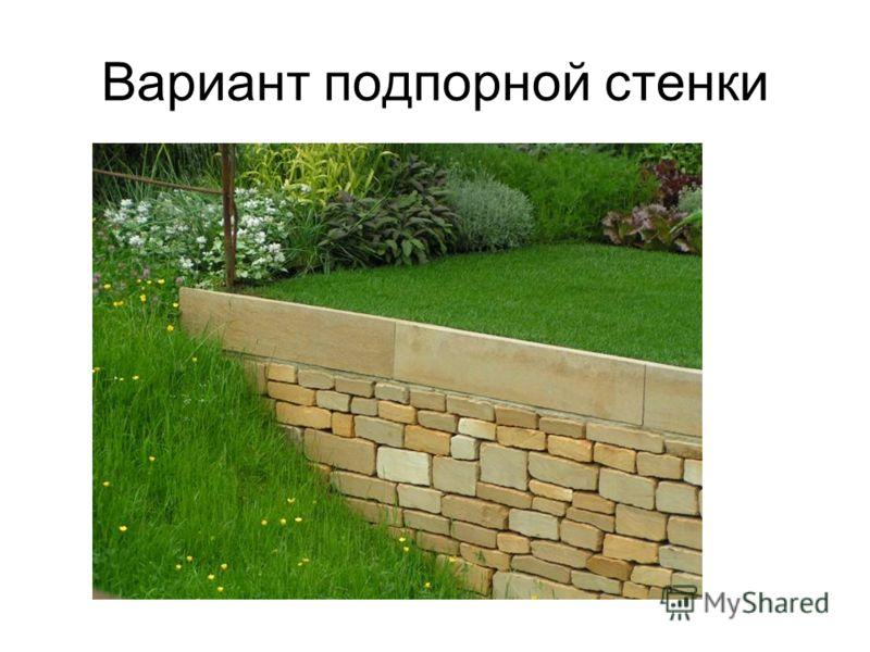 Вариант подпорной стенки