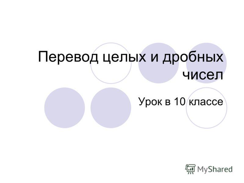 Перевод целых и дробных чисел Урок в 10 классе
