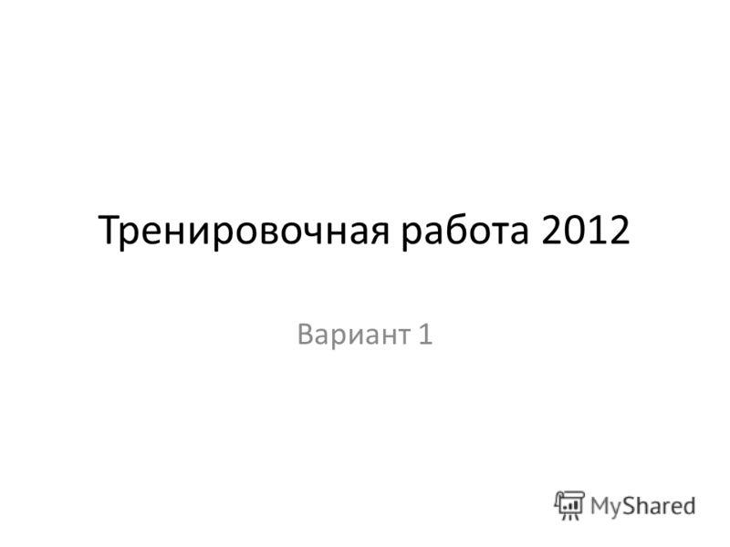 Тренировочная работа 2012 Вариант 1