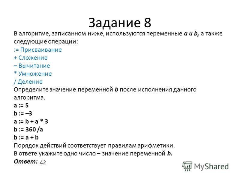 Задание 8 В алгоритме, записанном ниже, используются переменные a и b, а также следующие операции: := Присваивание + Сложение – Вычитание * Умножение / Деление Определите значение переменной b после исполнения данного алгоритма. a := 5 b := –3 a := b