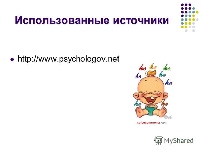 Использованные источник Использованные источники http://www.psychologov.net