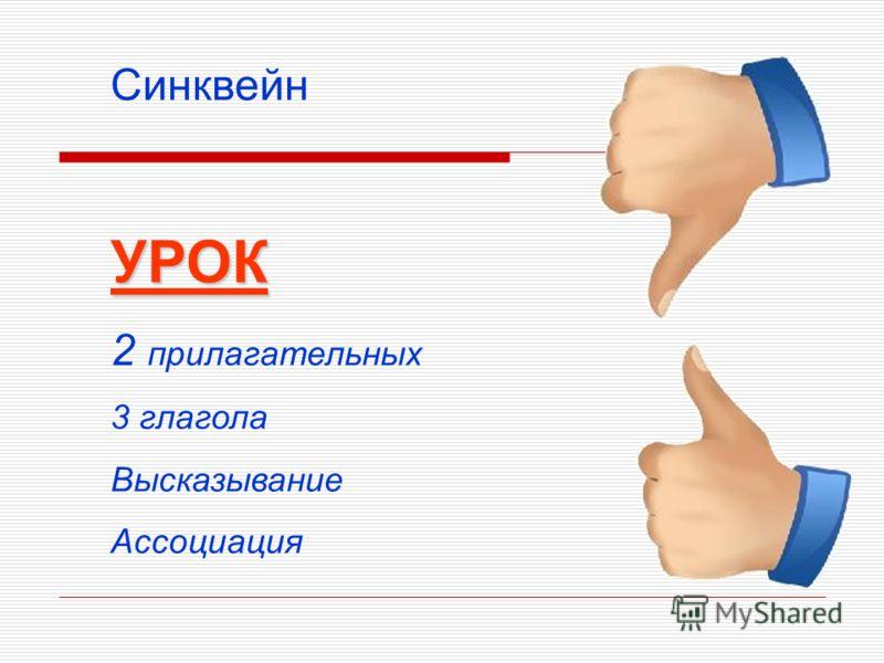 СинквейнУРОК 2 прилагательных 3 глагола Высказывание Ассоциация