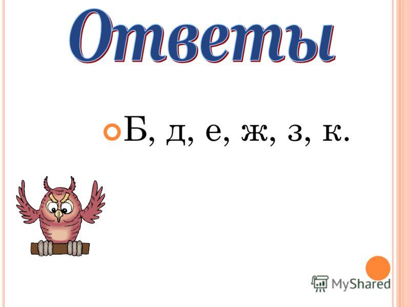 Выписать букву правильно решённого примера а) 1,4 : 0,07 = 2 е) 0,1 - 0,02 = 0,08 б) 3,1 х 100 = 310 ж) 0,2 + 0,3 = 0,5 в) 0,05 х 0,2 = 1 з) 1,5 х 0,2 = 0,3 г) 7,2 + 5 = 7,7 и) 0,5 + 0,9 = 0,14 д) 0,1 + 0,03 = 0,13 к) 0,12 : 0,2 = 0,6