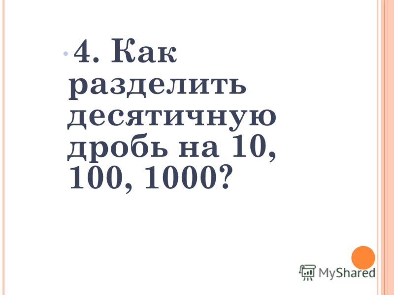 3. Как делят десятичную дробь на натуральное число?