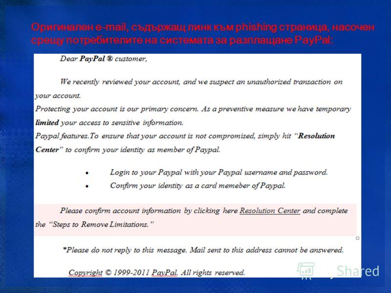 Оригинален е-mail, съдържащ линк към phishing страница, насочен срещу потребителите на системата за разплащане PayPal: