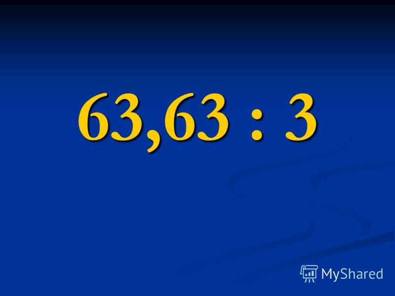 63,63 : 3