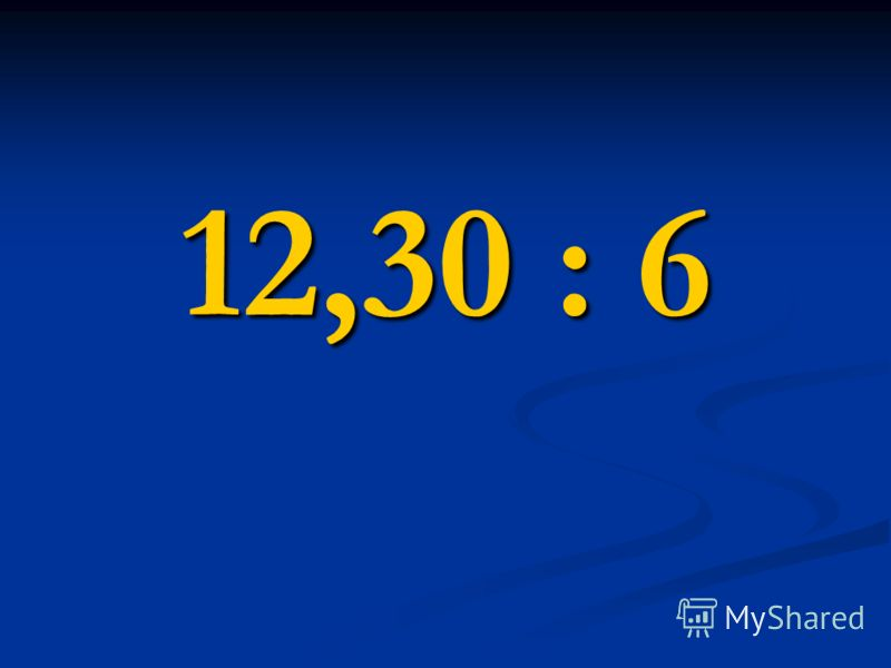12,30 : 6