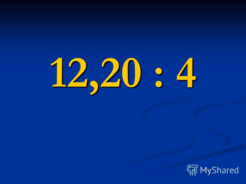 12,20 : 4