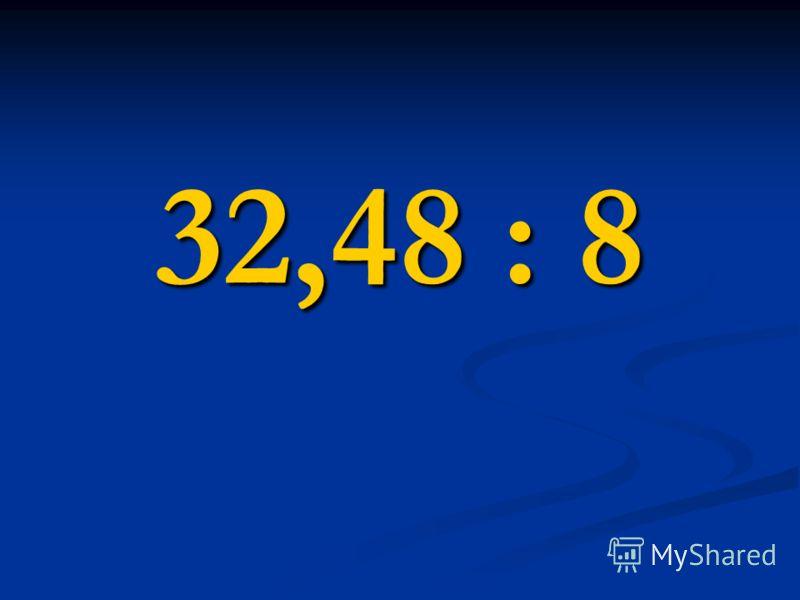 32,48 : 8