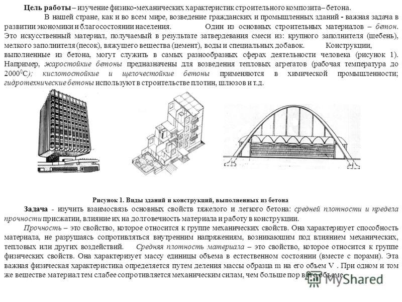 Цель работы – изучение физико-механических характеристик строительного композита– бетона. В нашей стране, как и во всем мире, возведение гражданских и промышленных зданий - важная задача в развитии экономики и благосостоянии населения. Один из основн