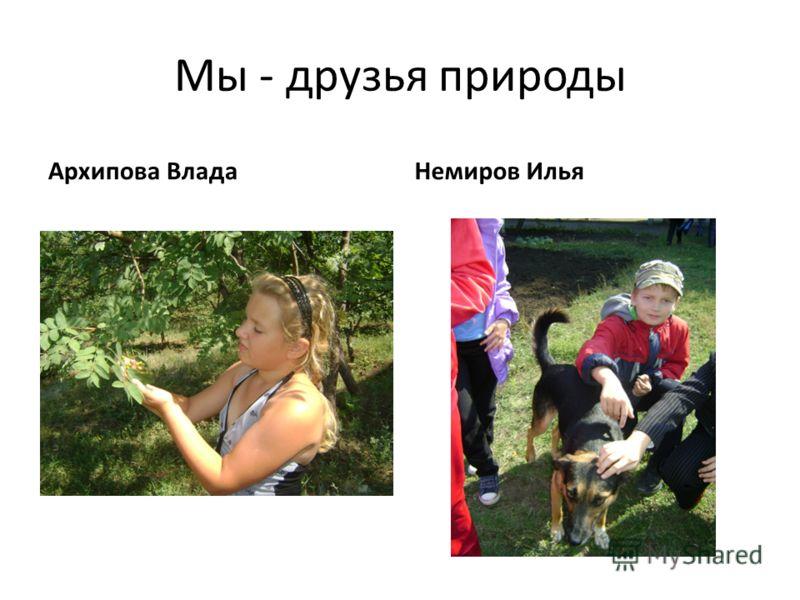 Мы - друзья природы Архипова ВладаНемиров Илья