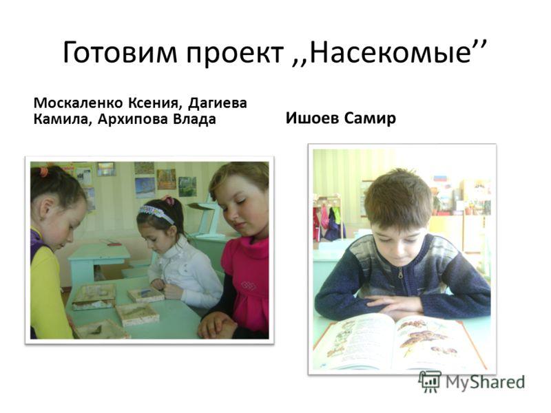 Готовим проект,,Насекомые Москаленко Ксения, Дагиева Камила, Архипова Влада Ишоев Самир