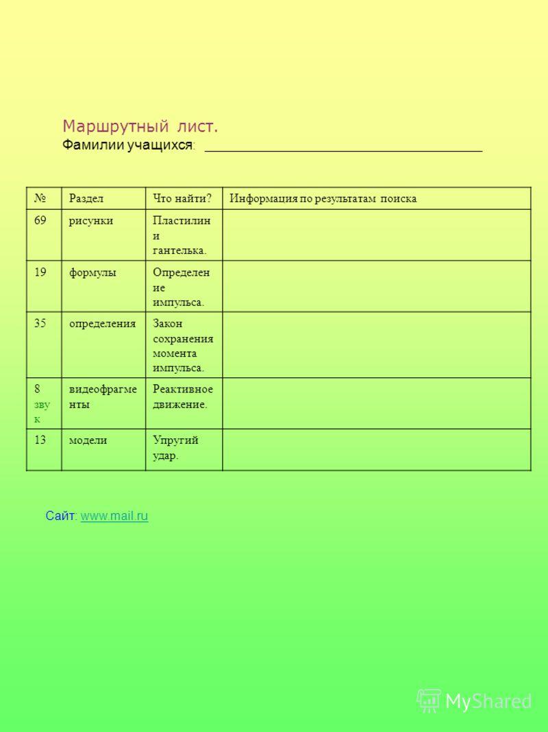 Маршрутный лист. Фамилии учащихся : _________________________________________ РазделЧто найти?Информация по результатам поиска 69рисункиПластилин и гантелька. 19формулыОпределен ие импульса. 35определенияЗакон сохранения момента импульса. 8 зву к вид