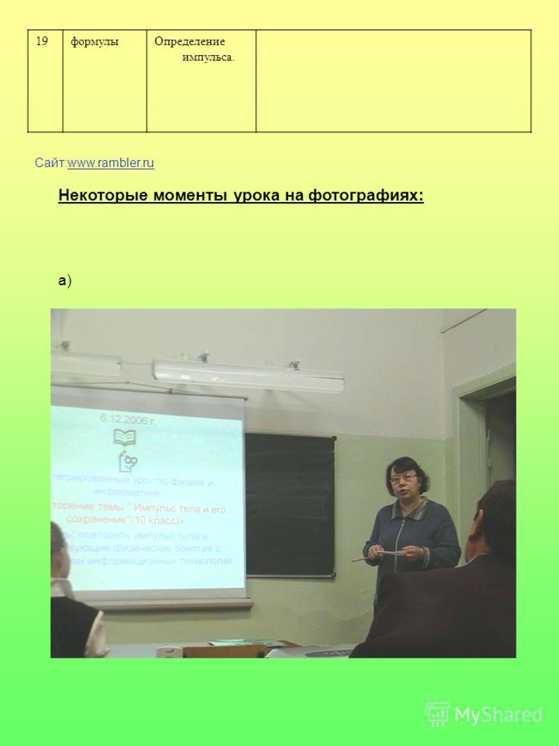 19формулыОпределение импульса. Сайт:www.rambler.ru Некоторые моменты урока на фотографиях: а)
