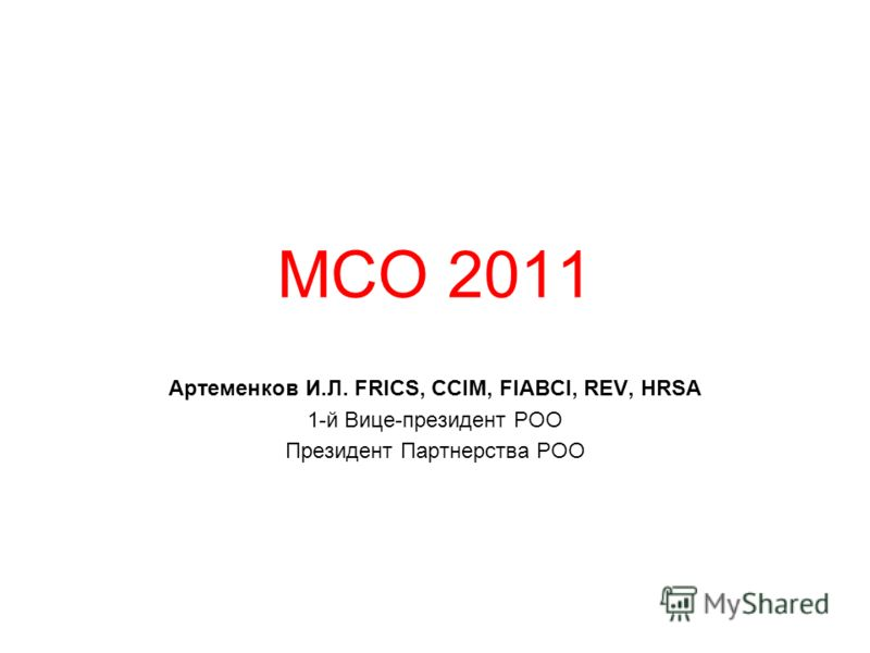 МСО 2011 Артеменков И.Л. FRICS, CCIM, FIABCI, REV, HRSA 1-й Вице-президент РОО Президент Партнерства РОО