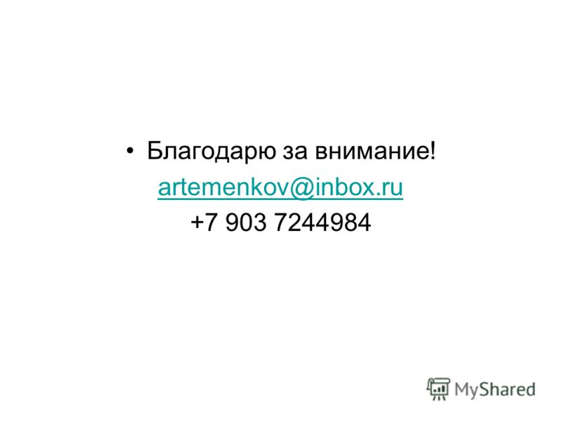Благодарю за внимание! artemenkov@inbox.ru +7 903 7244984