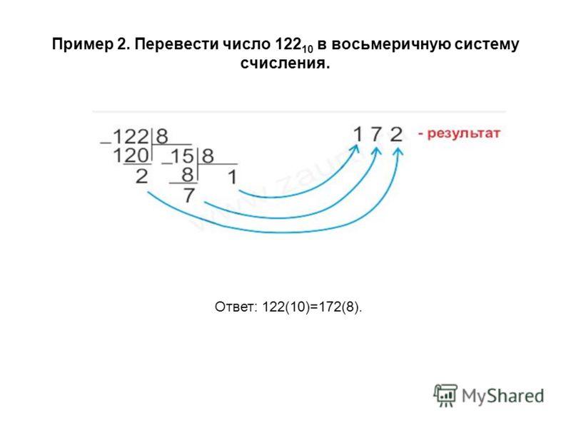 Пример 2. Перевести число 122 10 в восьмеричную систему счисления. Ответ: 122(10)=172(8).