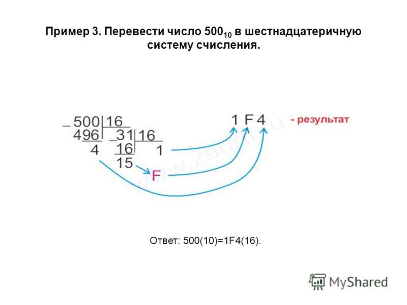 Пример 3. Перевести число 500 10 в шестнадцатеричную систему счисления. Ответ: 500(10)=1F4(16).