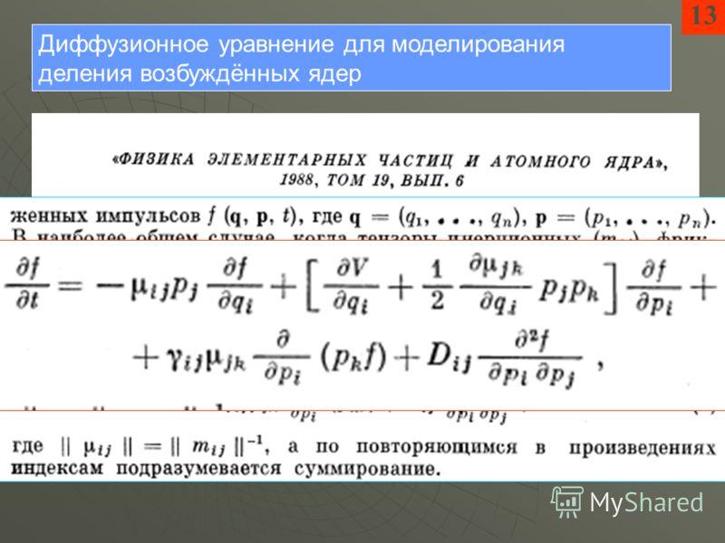 Диффузионное уравнение для моделирования деления возбуждённых ядер 13