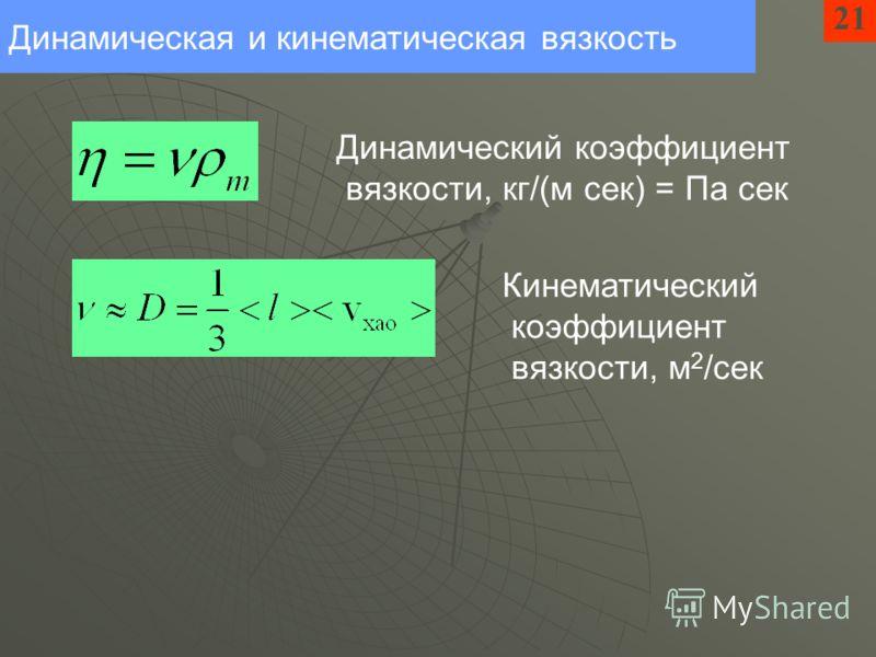 21 Динамический коэффициент вязкости, кг/(м сек) = Па сек Динамическая и кинематическая вязкость Кинематический коэффициент вязкости, м 2 /сек