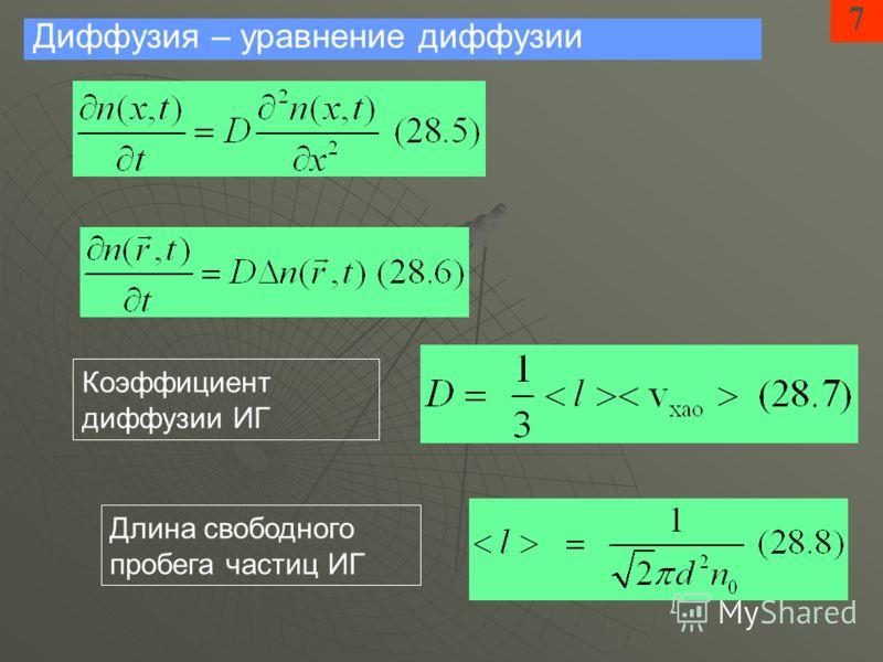 Коэффициент диффузии ИГ Длина свободного пробега частиц ИГ 7 Диффузия – уравнение диффузии