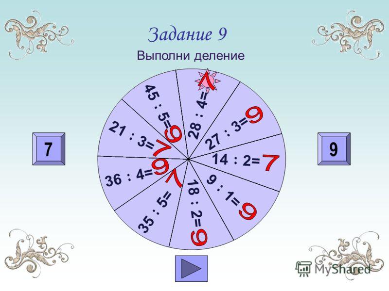 7777777999999999 Выполни деление 45 : 5= 28 : 4= 18 : 2= 21 : 3= 36 : 4= 35 : 5= 9 : 1= 27 : 3= 14 : 2= 79 Задание 9