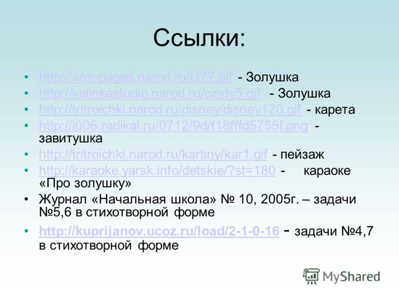 Ссылки: http://ann-pages.narod.ru/cl77.gif - Золушкаhttp://ann-pages.narod.ru/cl77.gif http://kalinkastudio.narod.ru/cindy5.gif - Золушкаhttp://kalinkastudio.narod.ru/cindy5.gif http://tritroichki.narod.ru/disney/disney120.gif - каретаhttp://tritroic