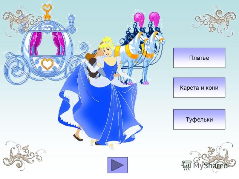 Туфельки Карета и кони Платье