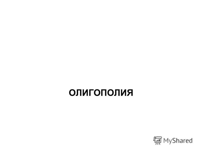 ОЛИГОПОЛИЯ