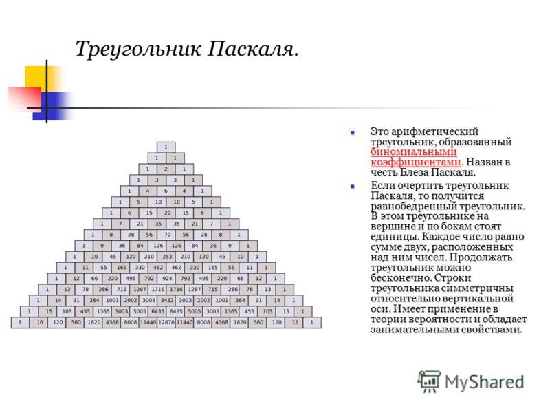 Треугольник Паскаля. Это арифметический треугольник, образованный биномиальными коэффициентами. Назван в честь Блеза Паскаля. Это арифметический треугольник, образованный биномиальными коэффициентами. Назван в честь Блеза Паскаля. биномиальными коэфф