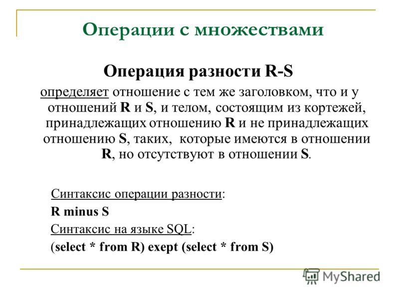 Операция разности R-S определяет отношение с тем же заголовком, что и у отношений R и S, и телом, состоящим из кортежей, принадлежащих отношению R и не принадлежащих отношению S, таких, которые имеются в отношении R, но отсутствуют в отношении S. Син