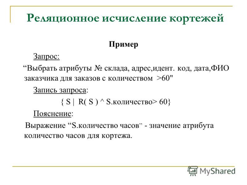 Пример Запрос: Выбрать атрибуты склада, адрес,идент. код, дата,ФИО заказчика для заказов с количеством >60