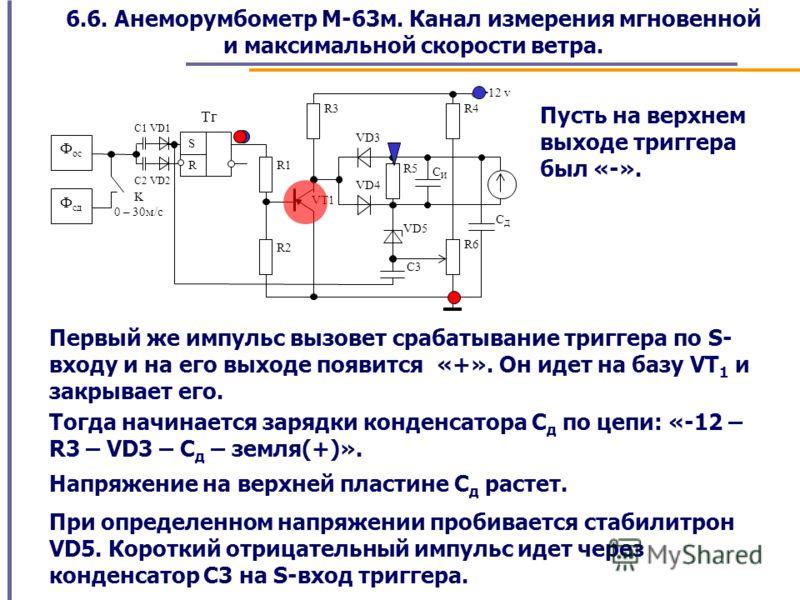 6.6. Анеморумбометр М-63м. Канал измерения мгновенной и максимальной скорости ветра. Пусть на верхнем выходе триггера был «-». Первый же импульс вызовет срабатывание триггера по S- входу и на его выходе появится «+». Он идет на базу VT 1 и закрывает