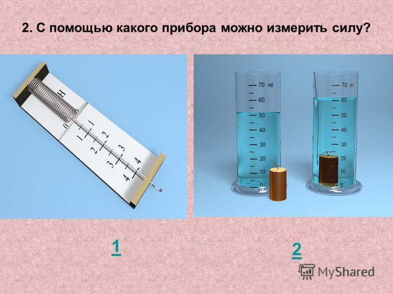 1 2 2. С помощью какого прибора можно измерить силу?