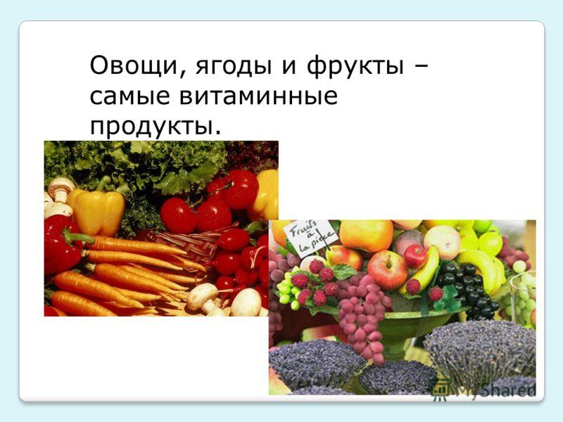 Овощи, ягоды и фрукты – самые витаминные продукты.