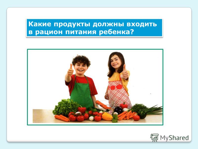 Какие продукты должны входить в рацион питания ребенка?