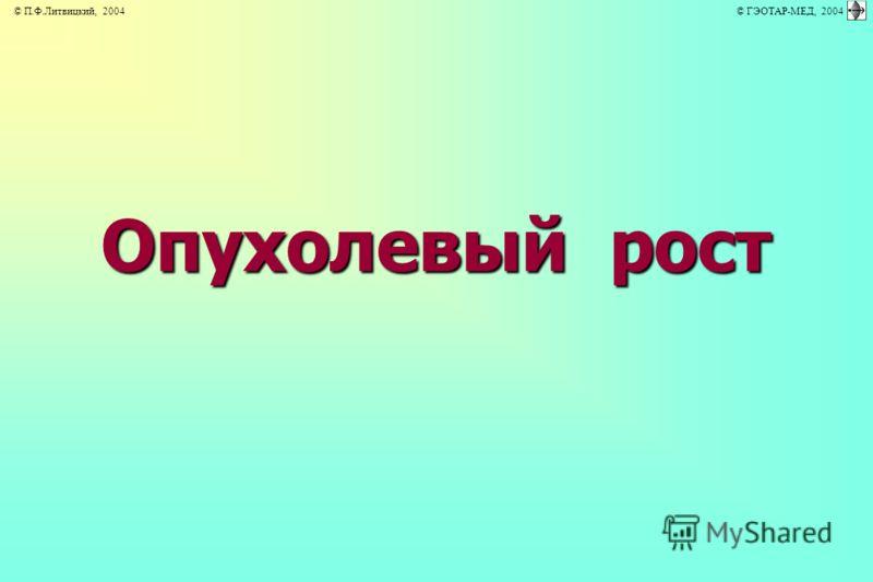 Опухолевый рост © П.Ф.Литвицкий, 2004 © ГЭОТАР-МЕД, 2004