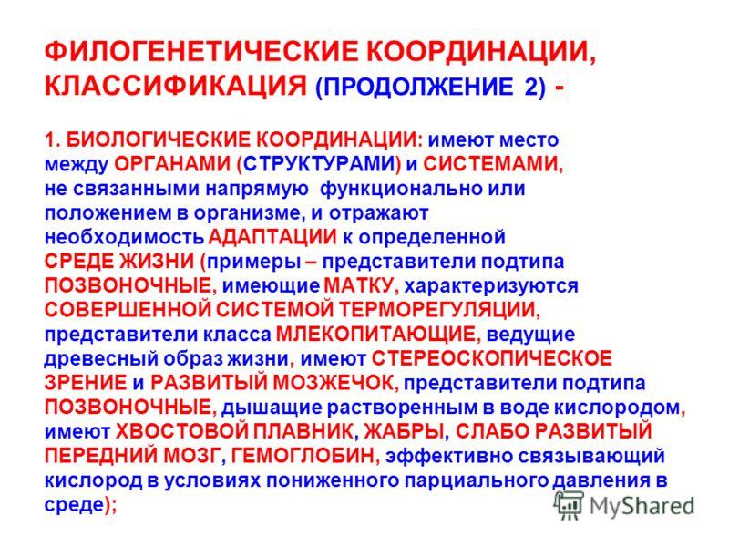 ФИЛОГЕНЕТИЧЕСКИЕ КООРДИНАЦИИ, КЛАССИФИКАЦИЯ (ПРОДОЛЖЕНИЕ 2) - 1. БИОЛОГИЧЕСКИЕ КООРДИНАЦИИ: имеют место между ОРГАНАМИ (СТРУКТУРАМИ) и СИСТЕМАМИ, не связанными напрямую функционально или положением в организме, и отражают необходимость АДАПТАЦИИ к оп