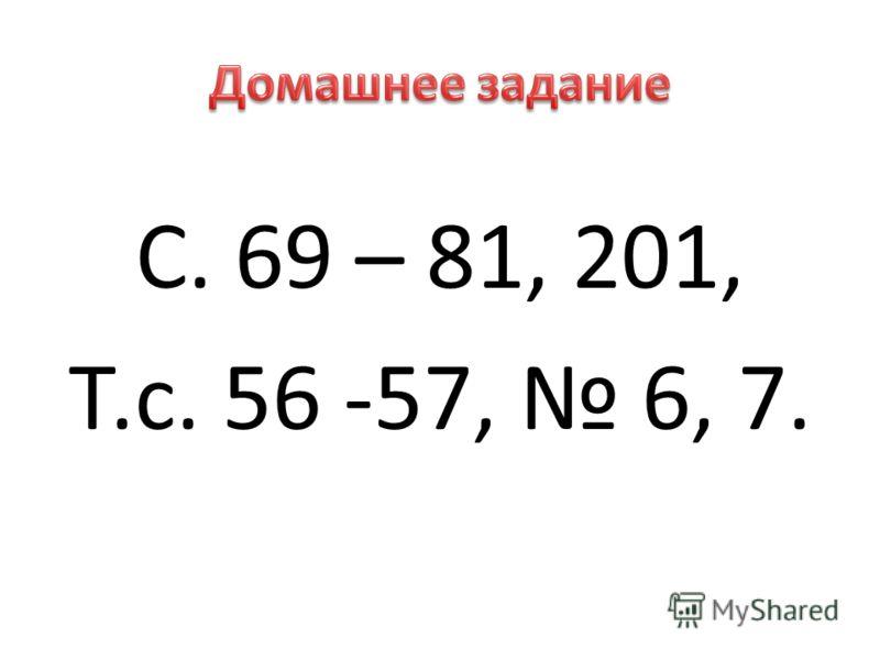 С. 69 – 81, 201, Т.с. 56 -57, 6, 7.