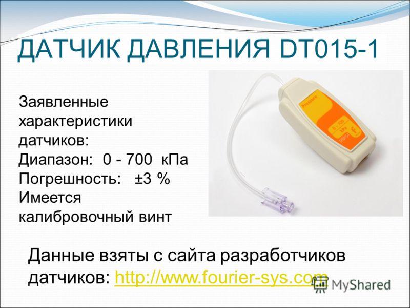 ДАТЧИК ДАВЛЕНИЯ DT015-1 Заявленные характеристики датчиков: Диапазон: 0 - 700 кПа Погрешность: ±3 % Имеется калибровочный винт Данные взяты с сайта разработчиков датчиков: http://www.fourier-sys.comhttp://www.fourier-sys.com