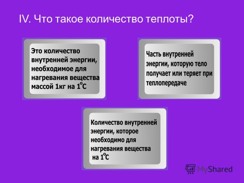 IV. Что такое количество теплоты?
