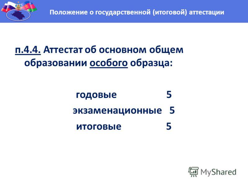 п.4.4. Аттестат об основном общем образовании особого образца: годовые 5 экзаменационные 5 итоговые 5