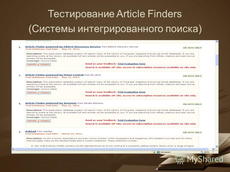 Тестирование Article Finders (Cистемы интегрированного поиска)