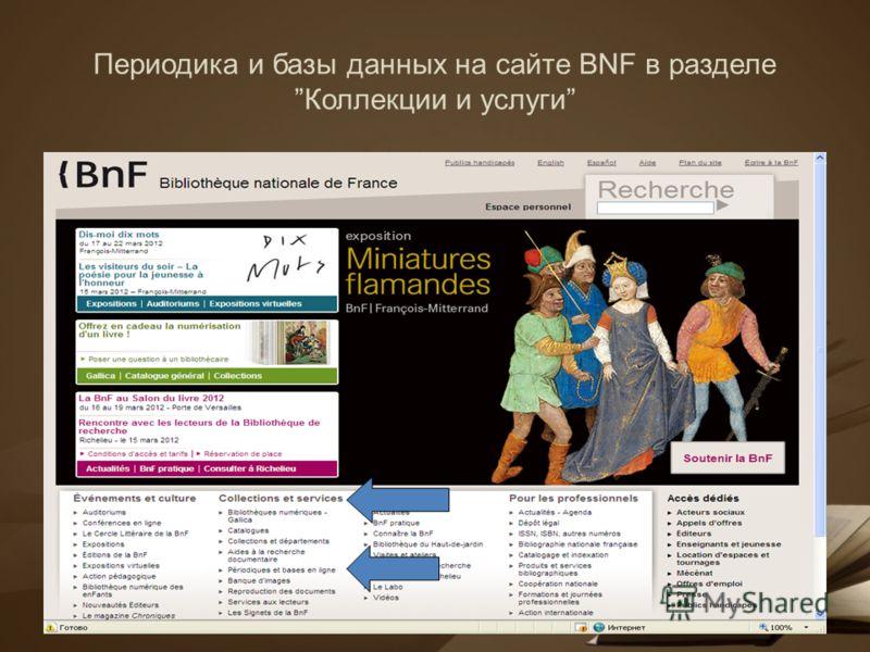 Периодика и базы данных на сайте BNF в разделеКоллекции и услуги