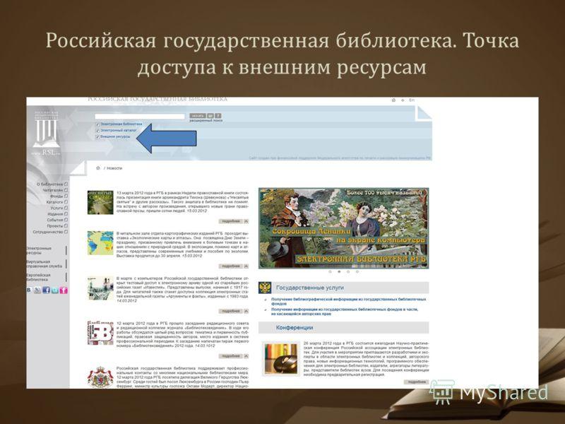 Российская государственная библиотека. Точка доступа к внешним ресурсам