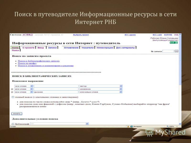 Поиск в путеводителе Информационные ресурсы в сети Интернет РНБ