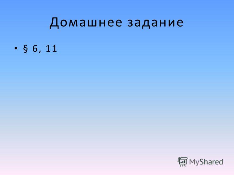 Домашнее задание § 6, 11