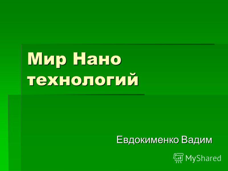 Мир Нано технологий Евдокименко Вадим