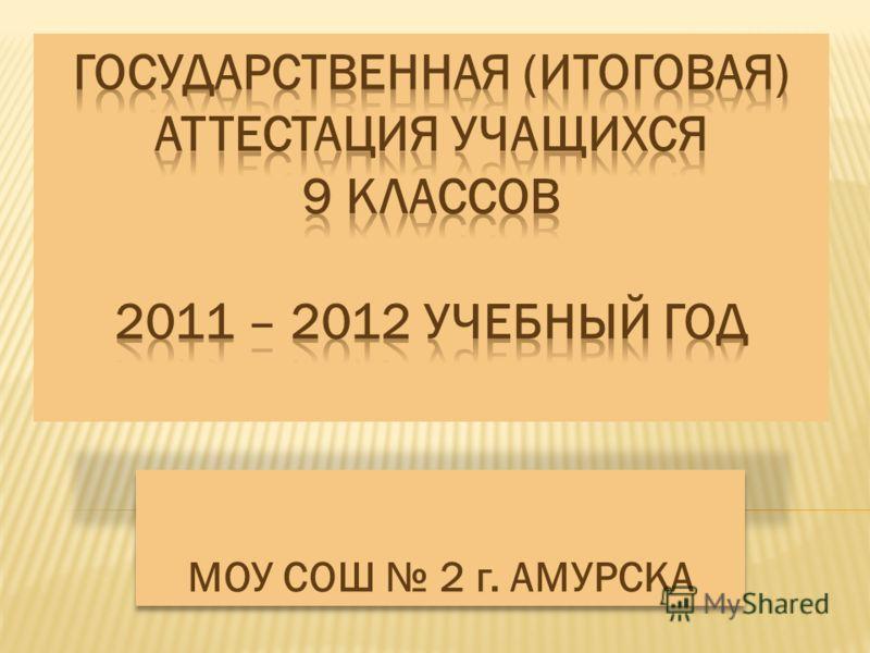МОУ СОШ 2 г. АМУРСКА